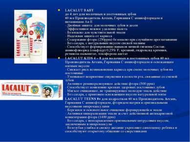 LACALUT BABY до 4 лет для молочных и постоянных зубов 60 мл Производитель Arc...