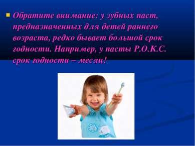 Обратите внимание: у зубных паст, предназначенных для детей раннего возраста,...