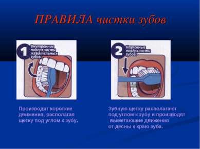 ПРАВИЛА чистки зубов Производят короткие движения, располагая щетку под углом...