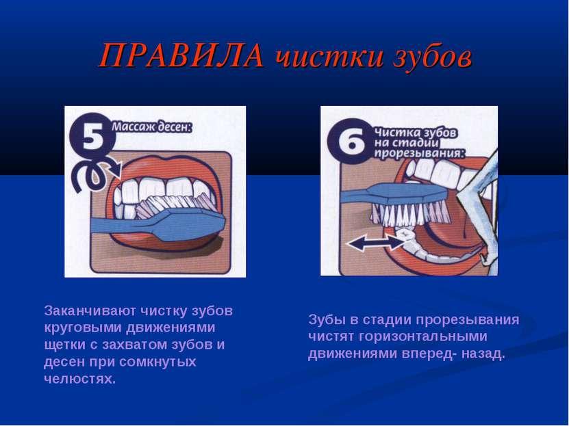 ПРАВИЛА чистки зубов Заканчивают чистку зубов круговыми движениями щетки с за...
