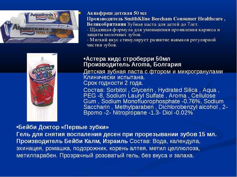 Аквафреш детская 50 мл Производитель SmithKline Beecham Consumer Healthcare ,...
