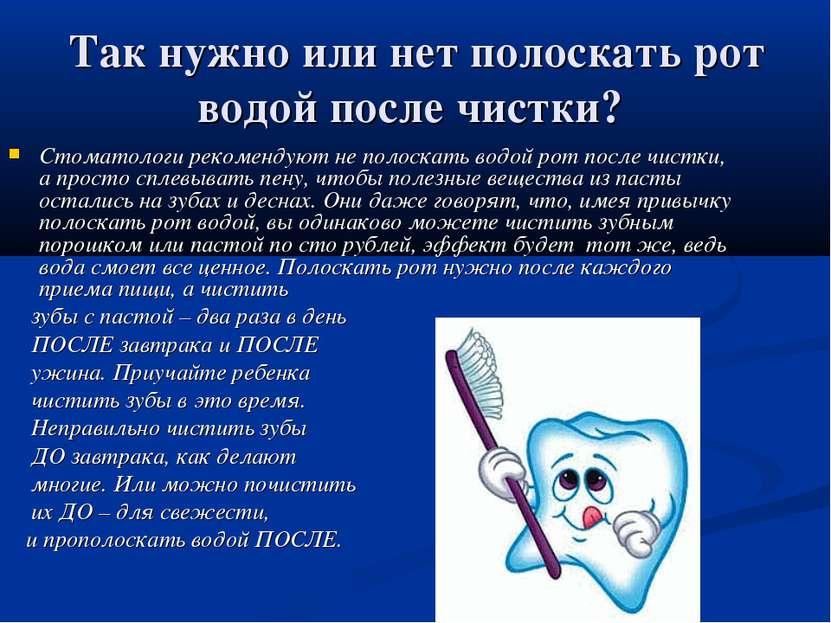 Так нужно или нет полоскать рот водой после чистки? Стоматологи рекомендуют н...