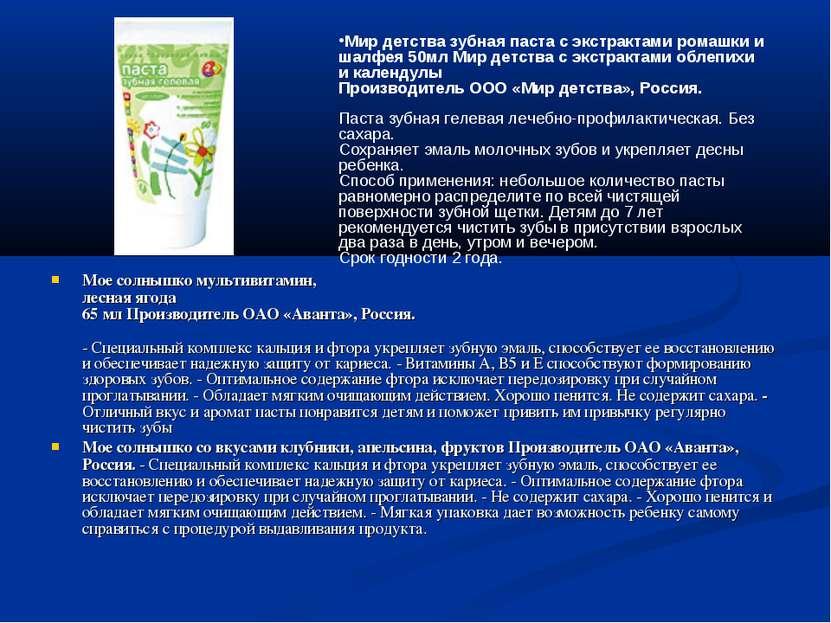 Мое солнышко мультивитамин, лесная ягода 65 мл Производитель ОАО «Аванта», Ро...