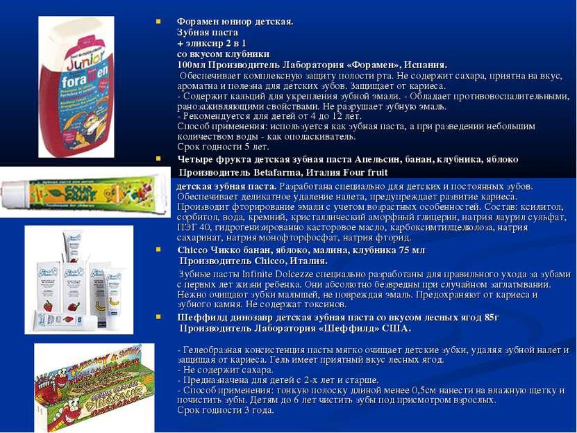 Форамен юниор детская. Зубная паста + эликсир 2 в 1 со вкусом клубники 100мл ...