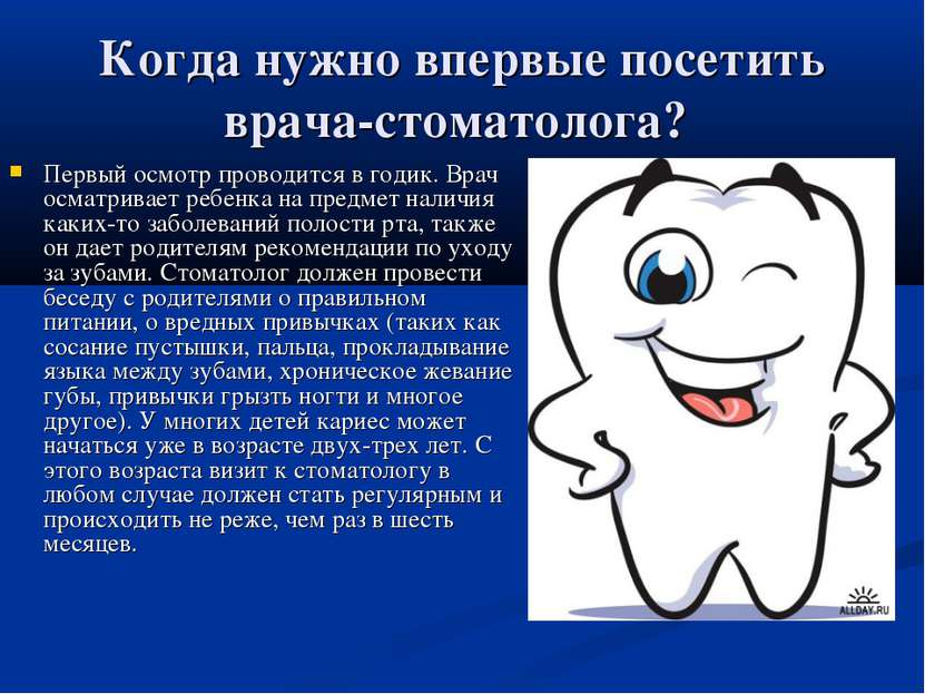 Когда нужно впервые посетить врача-стоматолога? Первый осмотр проводится в го...