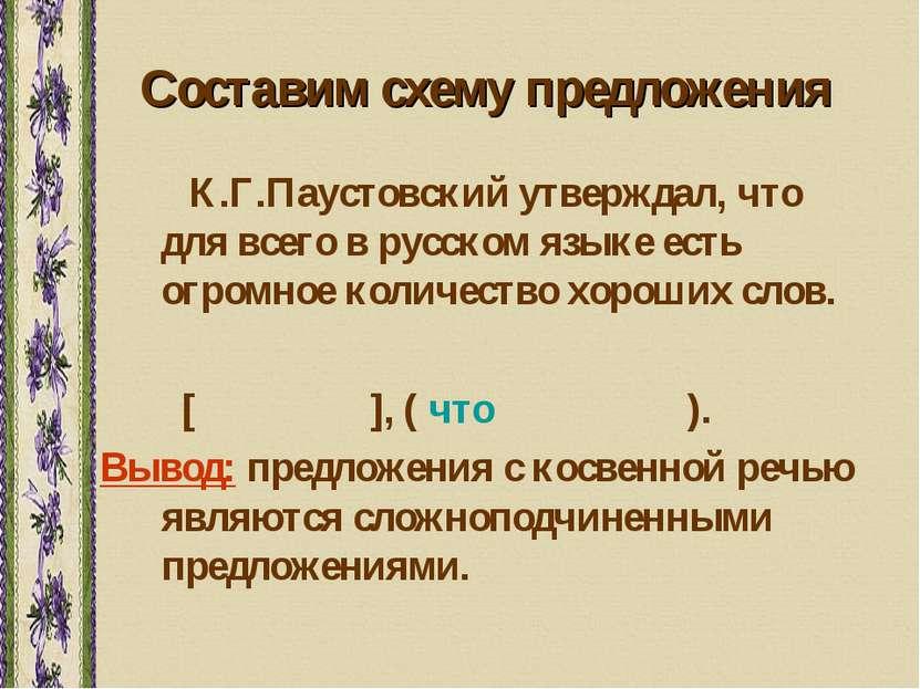 Составим схему предложения К.Г.Паустовский утверждал, что для всего в русском...