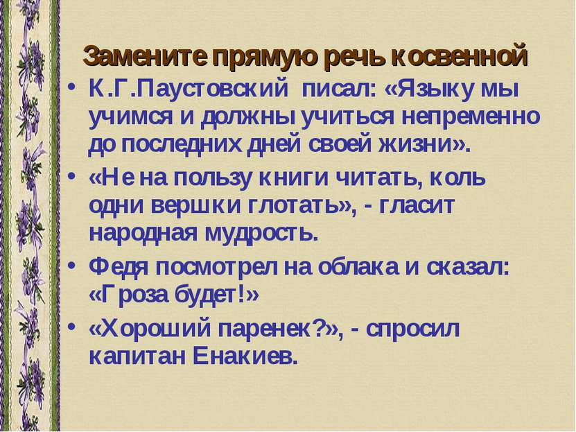Замените прямую речь косвенной К.Г.Паустовский писал: «Языку мы учимся и долж...