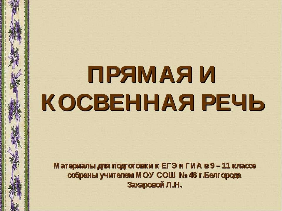 ПРЯМАЯ И КОСВЕННАЯ РЕЧЬ Материалы для подготовки к ЕГЭ и ГИА в 9 – 11 классе ...