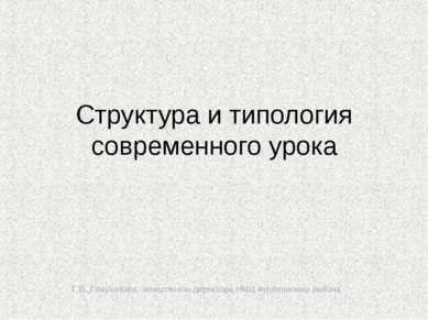 Т.В. Гаврилова, заместитель директора НМЦ Фрунзенского района Структура и тип...