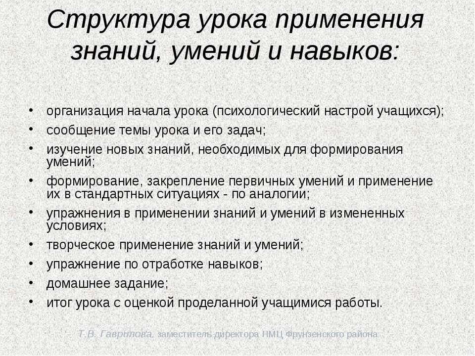 Т.В. Гаврилова, заместитель директора НМЦ Фрунзенского района Структура урока...