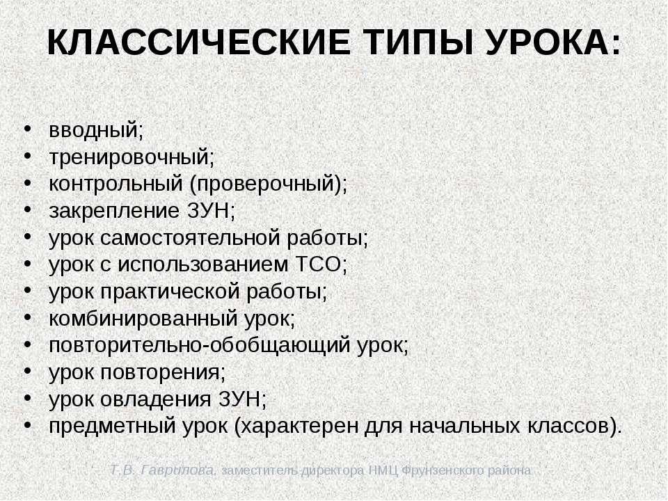 Т.В. Гаврилова, заместитель директора НМЦ Фрунзенского района КЛАССИЧЕСКИЕ ТИ...
