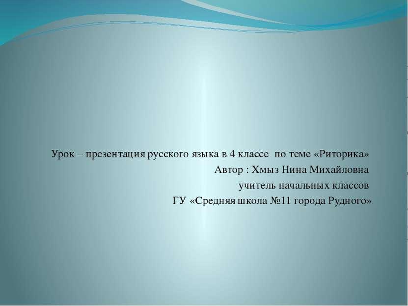 Урок – презентация русского языка в 4 классе по теме «Риторика» Автор : Хмыз ...