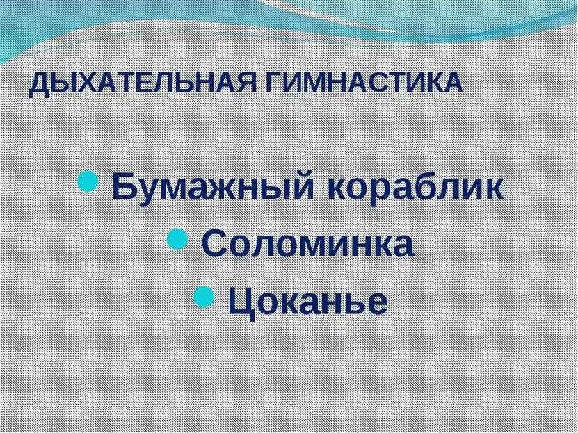 ДЫХАТЕЛЬНАЯ ГИМНАСТИКА Бумажный кораблик Соломинка Цоканье