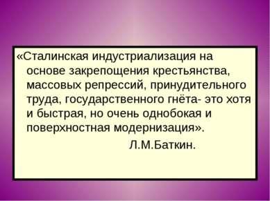 «Сталинская индустриализация на основе закрепощения крестьянства, массовых ре...