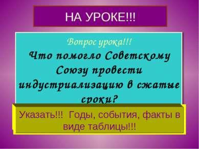 НА УРОКЕ!!! Вопрос урока!!! Что помогло Советскому Союзу провести индустриали...