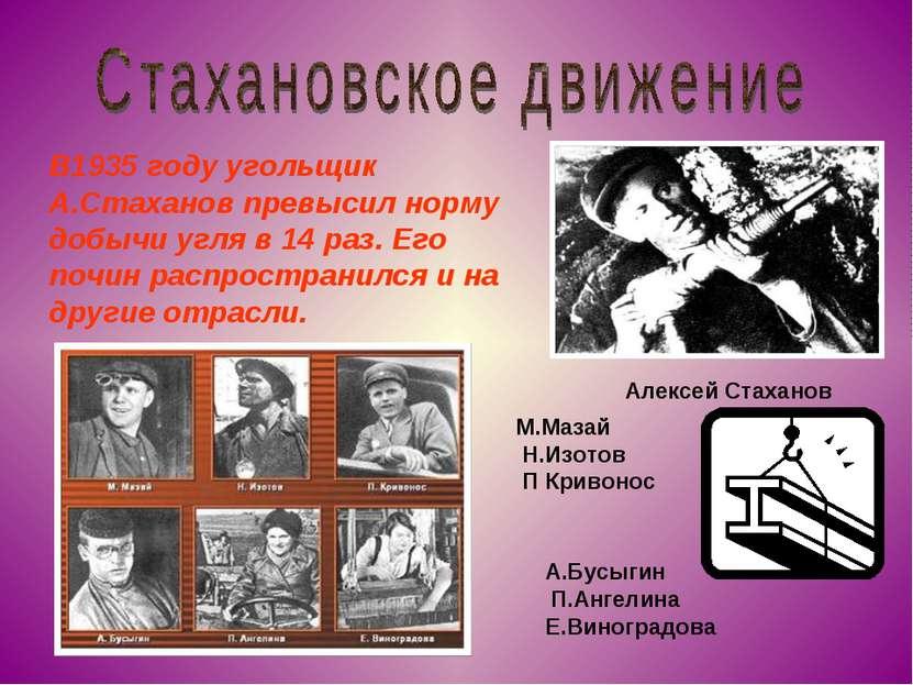 В1935 году угольщик А.Стаханов превысил норму добычи угля в 14 раз. Его почин...