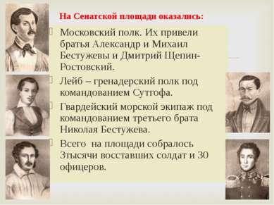Московский полк. Их привели братья Александр и Михаил Бестужевы и Дмитрий Щеп...