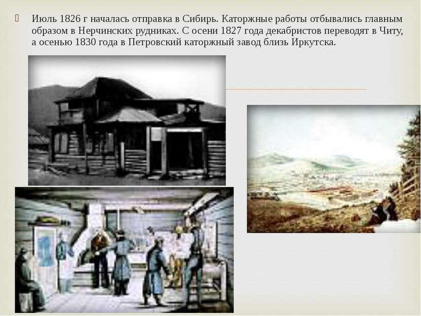 Июль 1826 г началась отправка в Сибирь. Каторжные работы отбывались главным о...