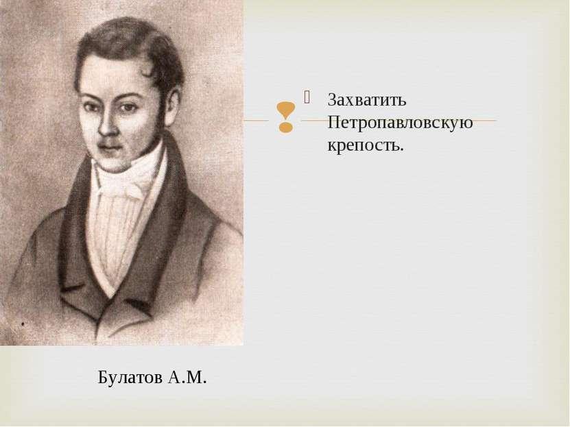 Захватить Петропавловскую крепость. Булатов А.М.