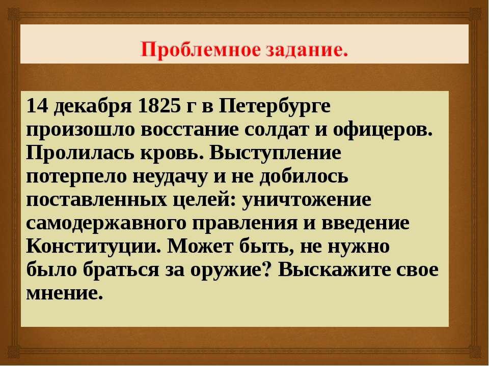 14 декабря 1825 г в Петербурге произошло восстание солдат и офицеров. Пролила...