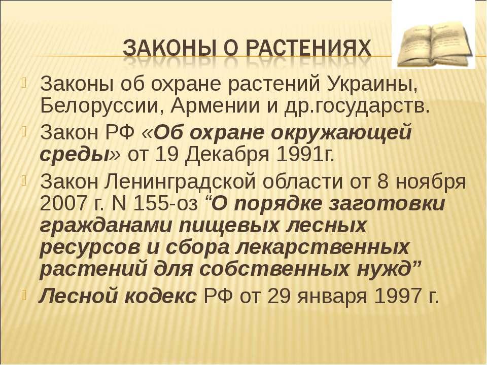 Законы об охране растений Украины, Белоруссии, Армении и др.государств. Закон...
