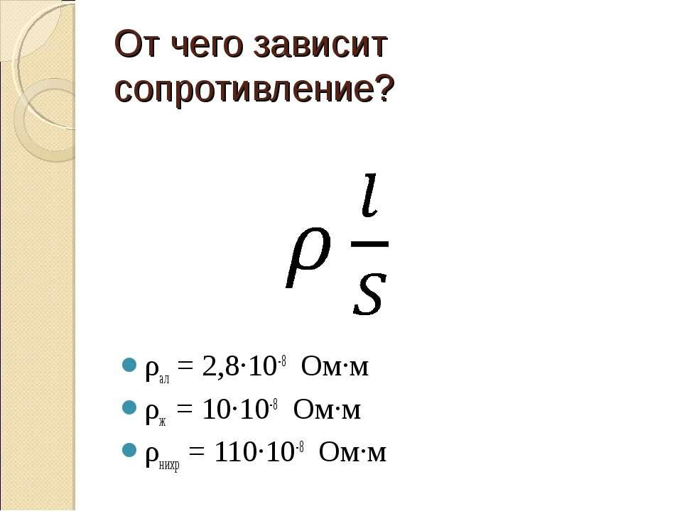 От чего зависит сопротивление? ρал = 2,8·10-8 Ом·м ρж = 10·10-8 Ом·м ρнихр = ...