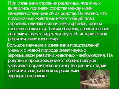 При сравнении строения различных животных выявились признаки сходства между н...