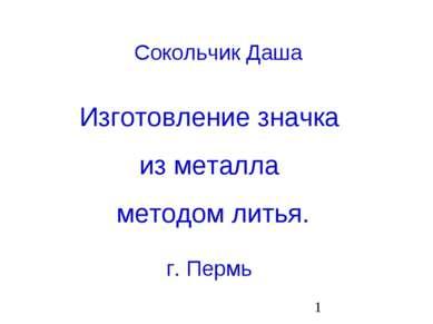 г. Пермь Сокольчик Даша Изготовление значка из металла методом литья.