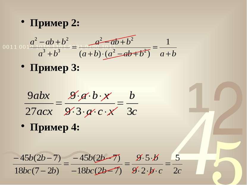 Пример 2: Пример 3: Пример 4: