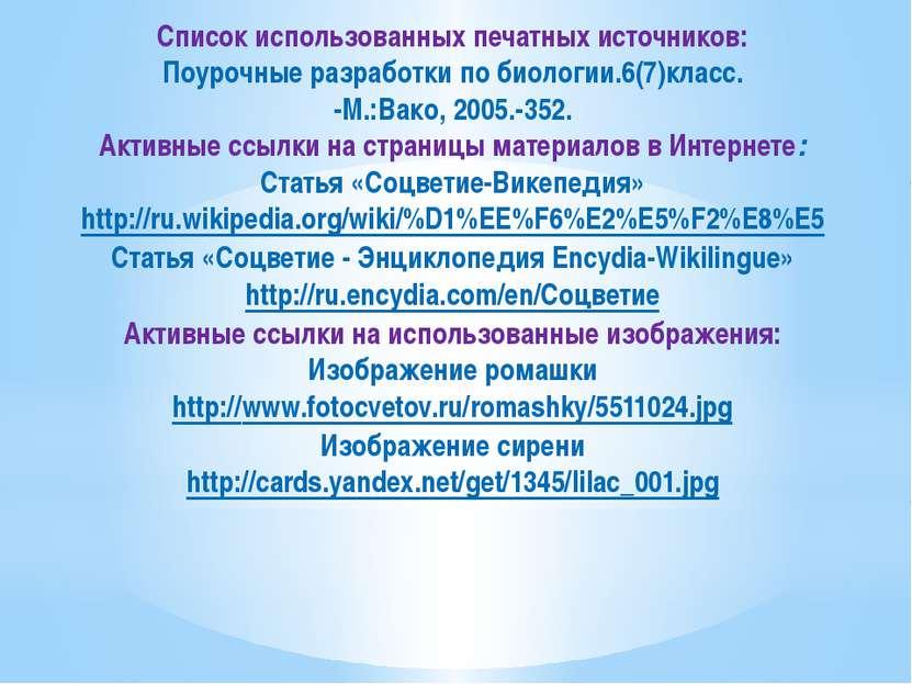 Список использованных печатных источников: Поурочные разработки по биологии.6...