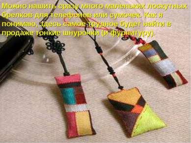 Можно нашить сразу много маленьких лоскутных брелков для телефонов или сумоче...