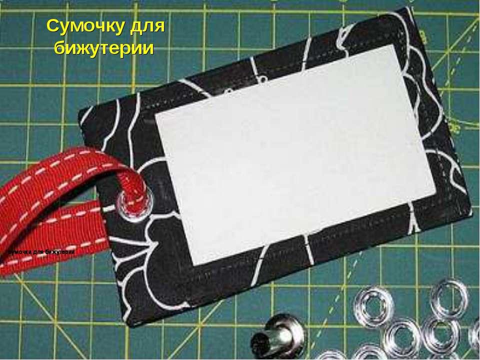 сумочки для бижутерии сумочки для бижутерии сумочки для бижутерии Сумочку для...