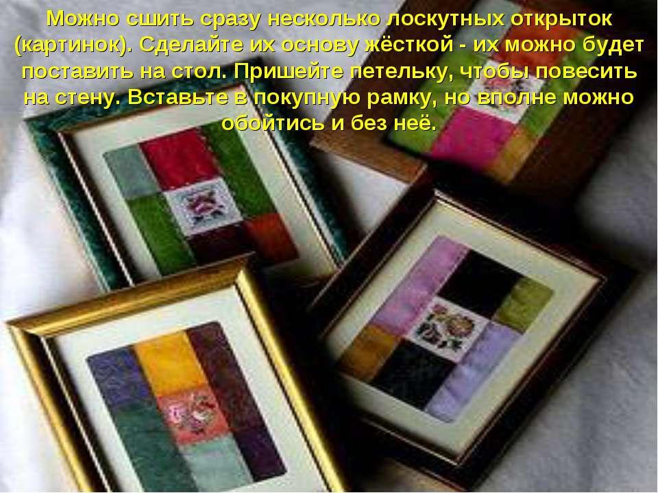 Можно сшить сразу несколько лоскутных открыток (картинок). Сделайте их основу...