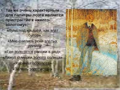 Так же очень характерным для палитры поэта является пристрастие к «желто-золо...