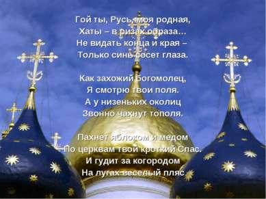 Гой ты, Русь, моя родная, Хаты – в ризах образа… Не видать конца и края – Тол...