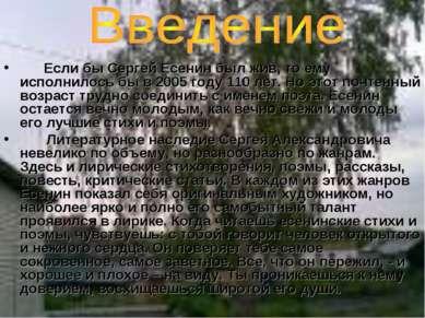 Если бы Сергей Есенин был жив, то ему исполнилось бы в 2005 году 110 лет. Но ...
