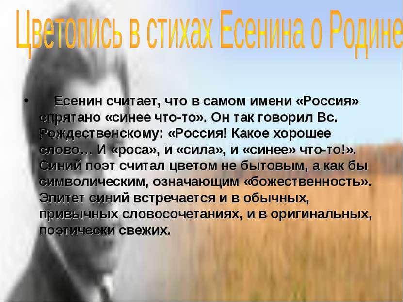 Есенин считает, что в самом имени «Россия» спрятано «синее что-то». Он так го...