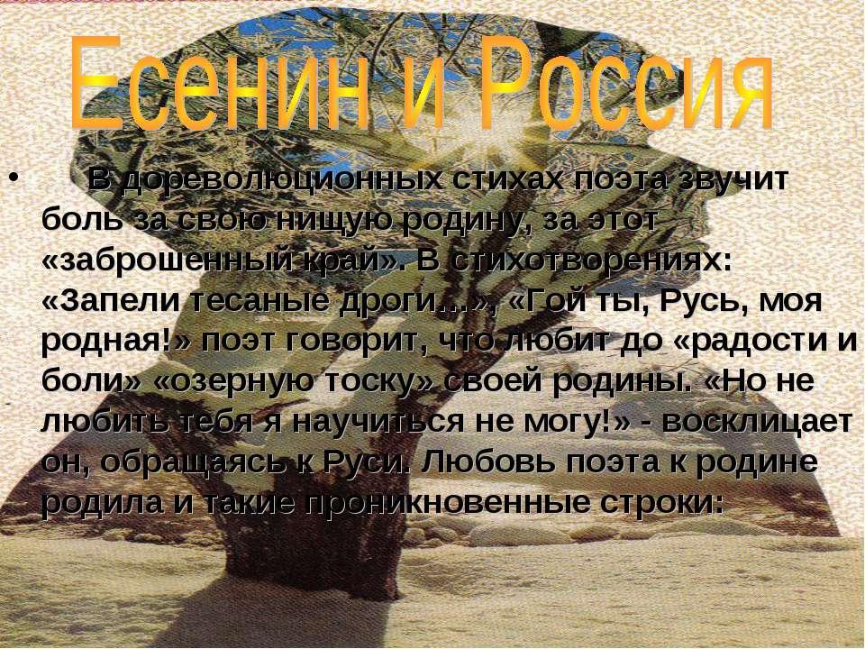 В дореволюционных стихах поэта звучит боль за свою нищую родину, за этот «заб...