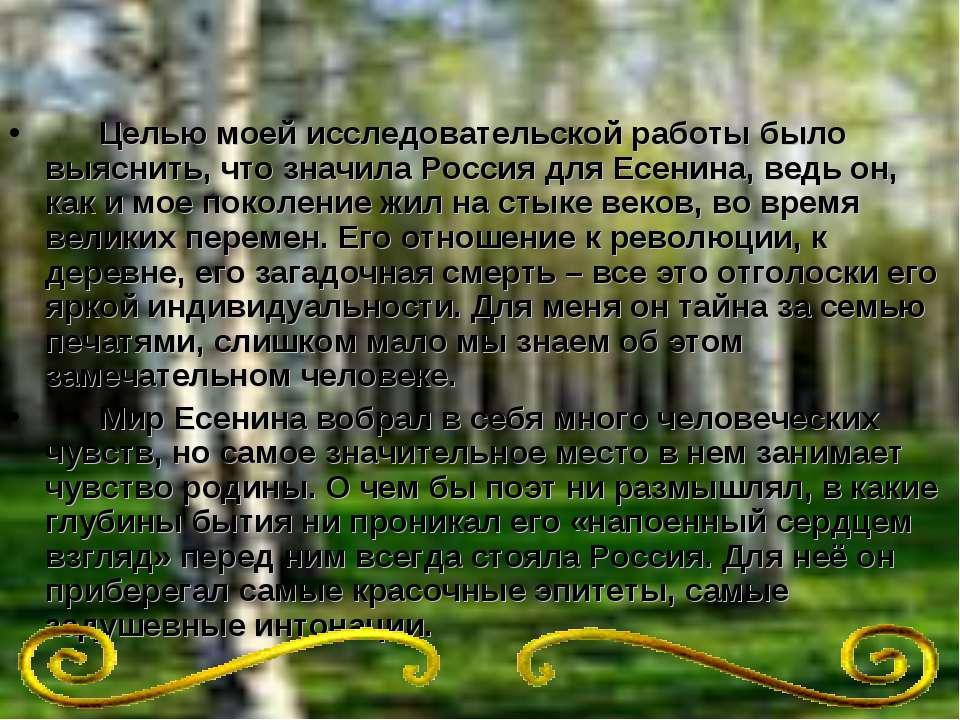 Целью моей исследовательской работы было выяснить, что значила Россия для Есе...