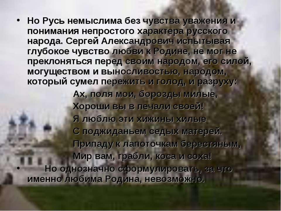 Но Русь немыслима без чувства уважения и понимания непростого характера русск...