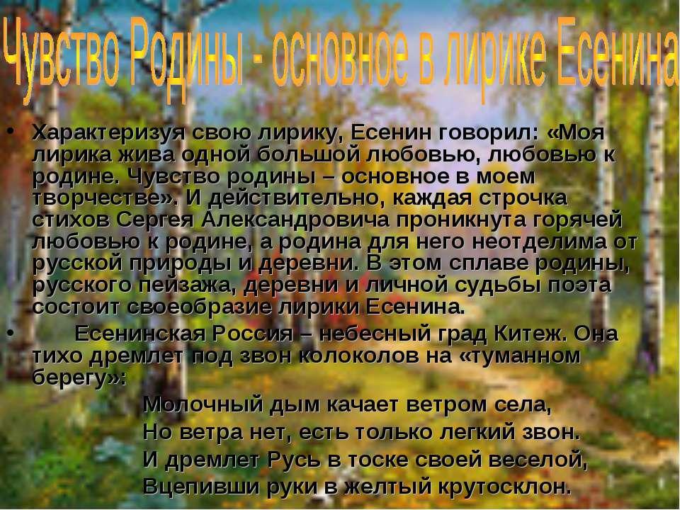 Характеризуя свою лирику, Есенин говорил: «Моя лирика жива одной большой любо...