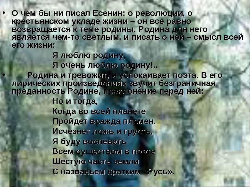 О чем бы ни писал Есенин: о революции, о крестьянском укладе жизни – он все р...