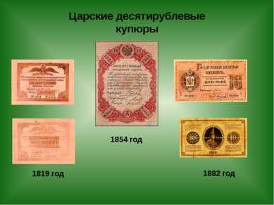1819 год 1854 год Царские десятирублевые купюры 1882 год