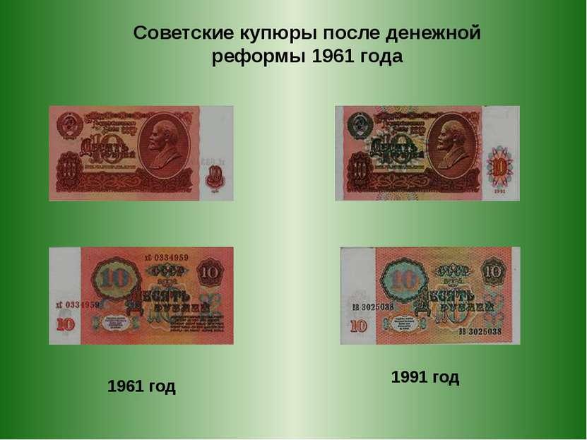 1961 год 1991 год Советские купюры после денежной реформы 1961 года