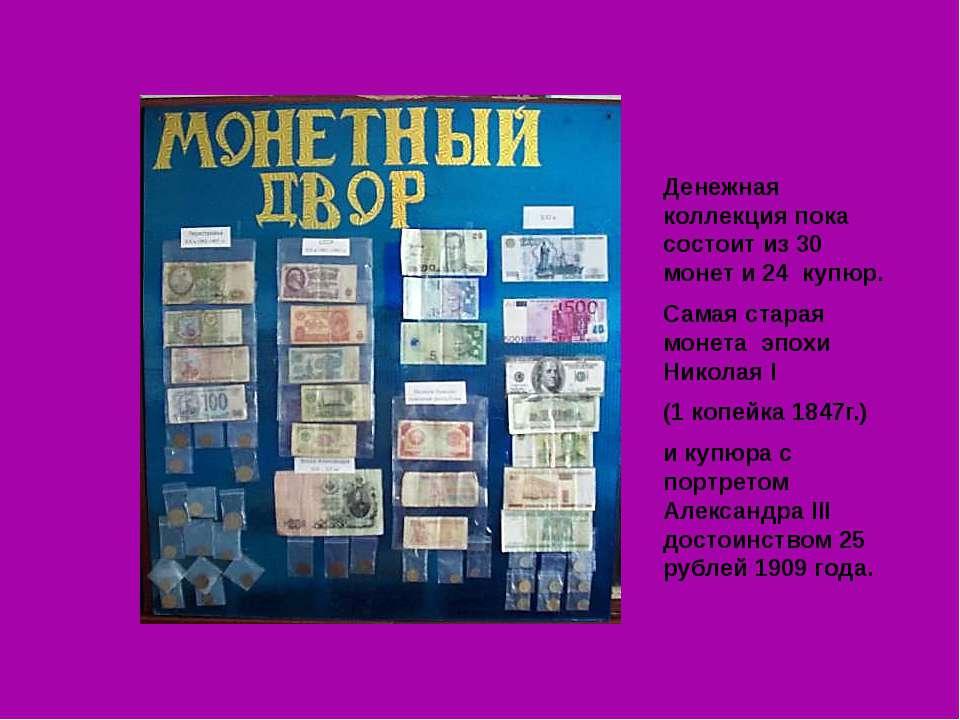 Денежная коллекция пока состоит из 30 монет и 24 купюр. Самая старая монета э...