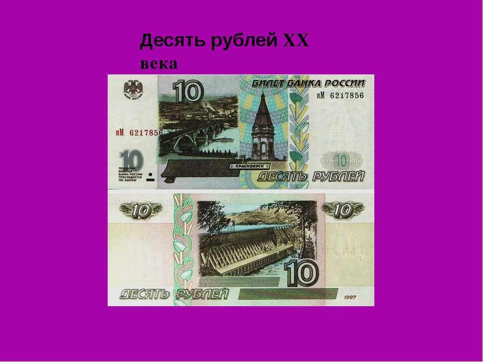 Десять рублей XXӏ века