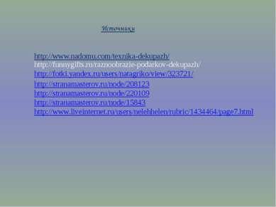 Источники http://www.nadomu.com/texnika-dekupazh/ http://stranamasterov.ru/no...