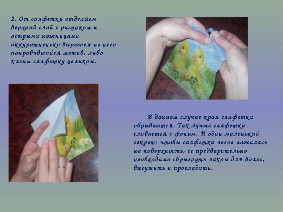 2. От салфетки отделяем верхний слой с рисунком и острыми ножницами аккуратне...