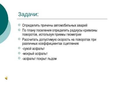 Задачи: Определить причины автомобильных аварий По плану поселения определить...