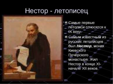 Нестор - летописец Самые первые летописи относятся к IX веку. Самым известным...